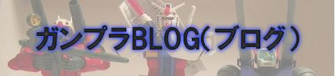 ガンプラ BLOG (ブログ)